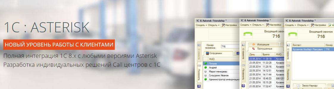1C Asterisk