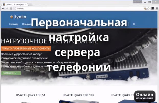 asterisk freepbx видео уроки