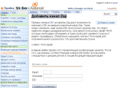 Каналу ZAP можно назначить персональный DID...